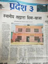 कान्तिपुर समाचार,आर्थिक वर्ष २०७५।०७६ मा मकवानपुरगढी गाउँपालिकाद्धारा विद्यालय दिवा खाजा कार्यक्रम लागू गर्नै
